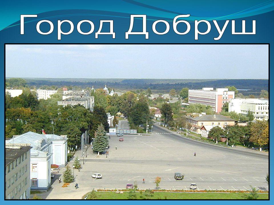 Город Добруш