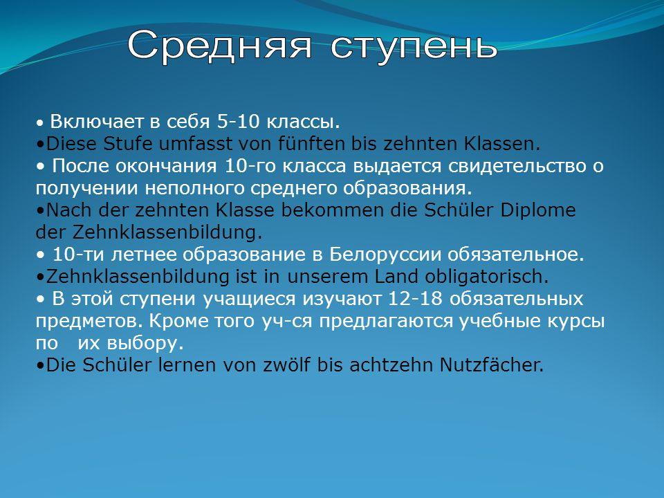 Средняя ступень Diese Stufe umfasst von fünften bis zehnten Klassen.