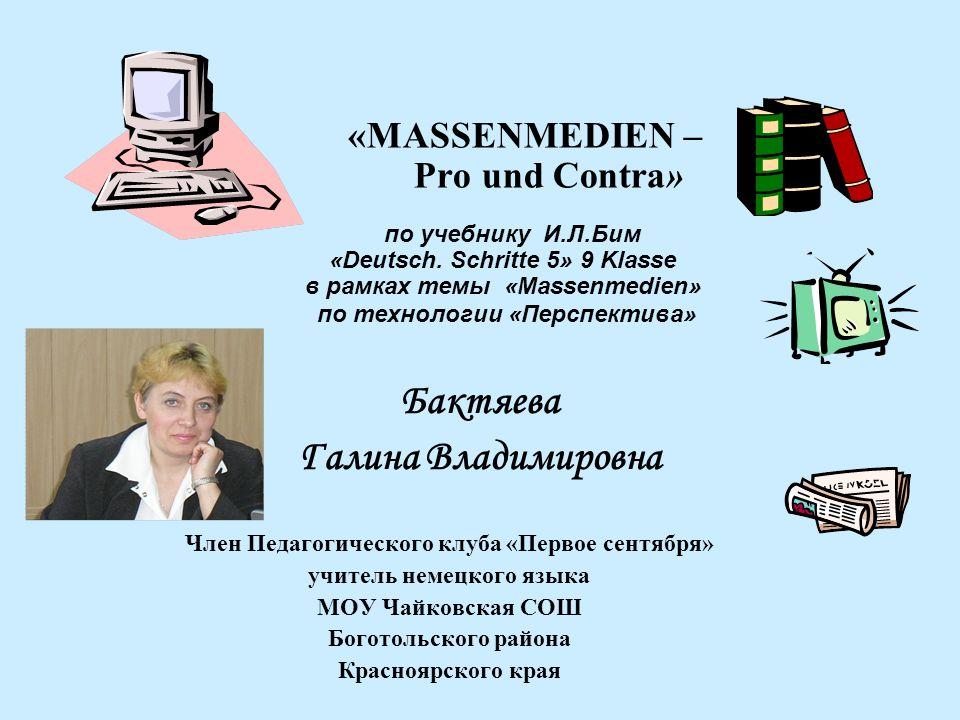 Член Педагогического клуба «Первое сентября» учитель немецкого языка