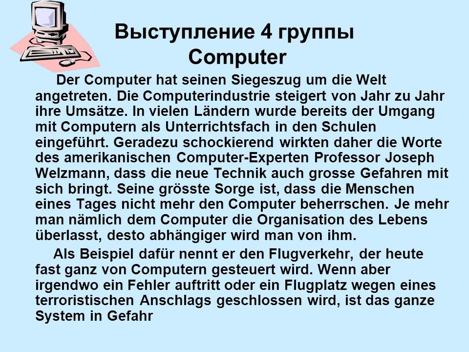 Выступление 4 группы Computer
