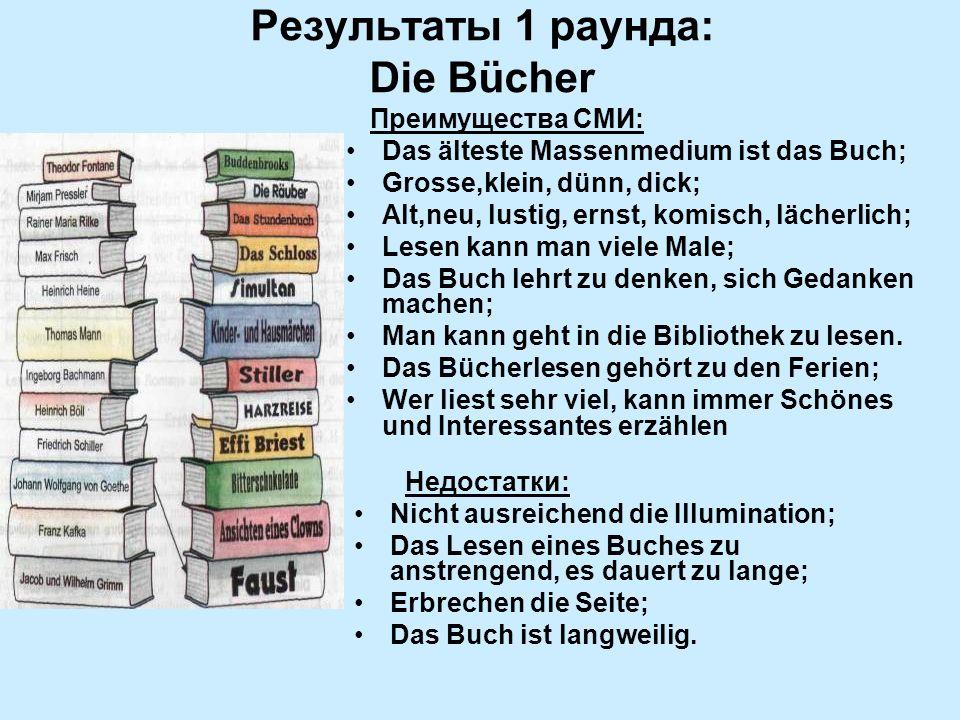 Результаты 1 раунда: Die Bücher