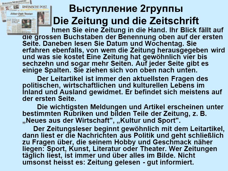 Выступление 2группы Die Zeitung und die Zeitschrift