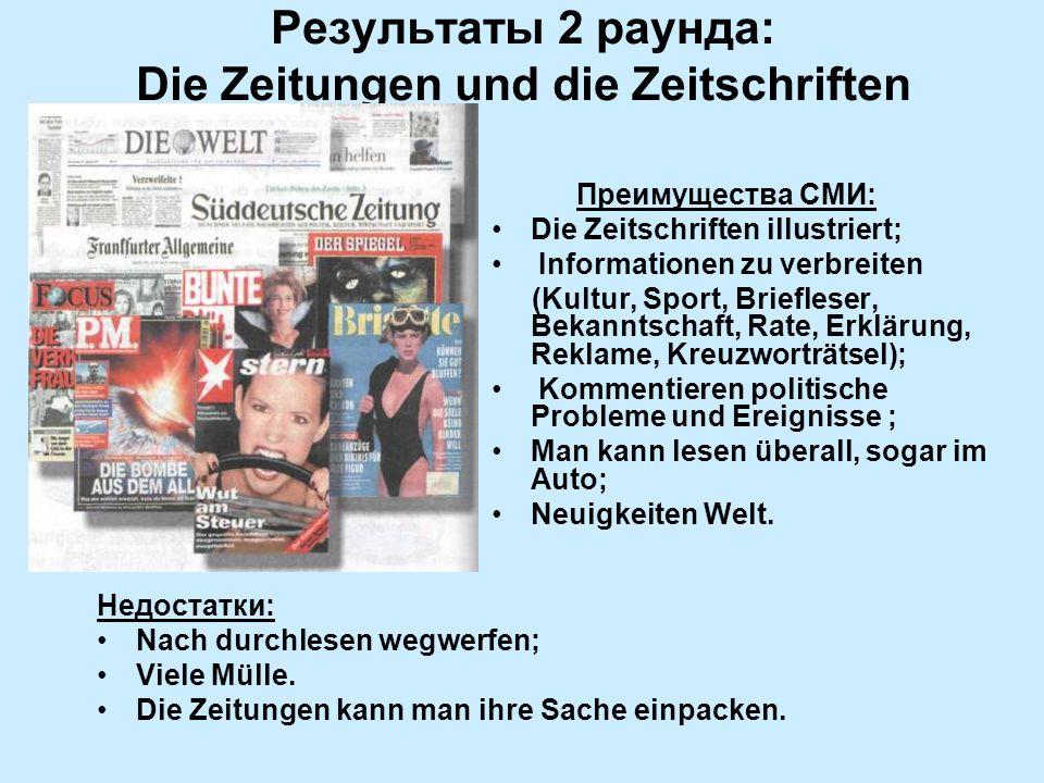 Результаты 2 раунда: Die Zeitungen und die Zeitschriften