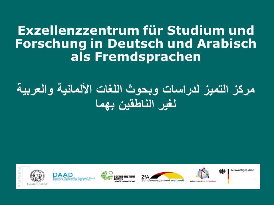 مركز التميز لدراسات وبحوث اللغات الألمانية والعربية لغير الناطقين بهما