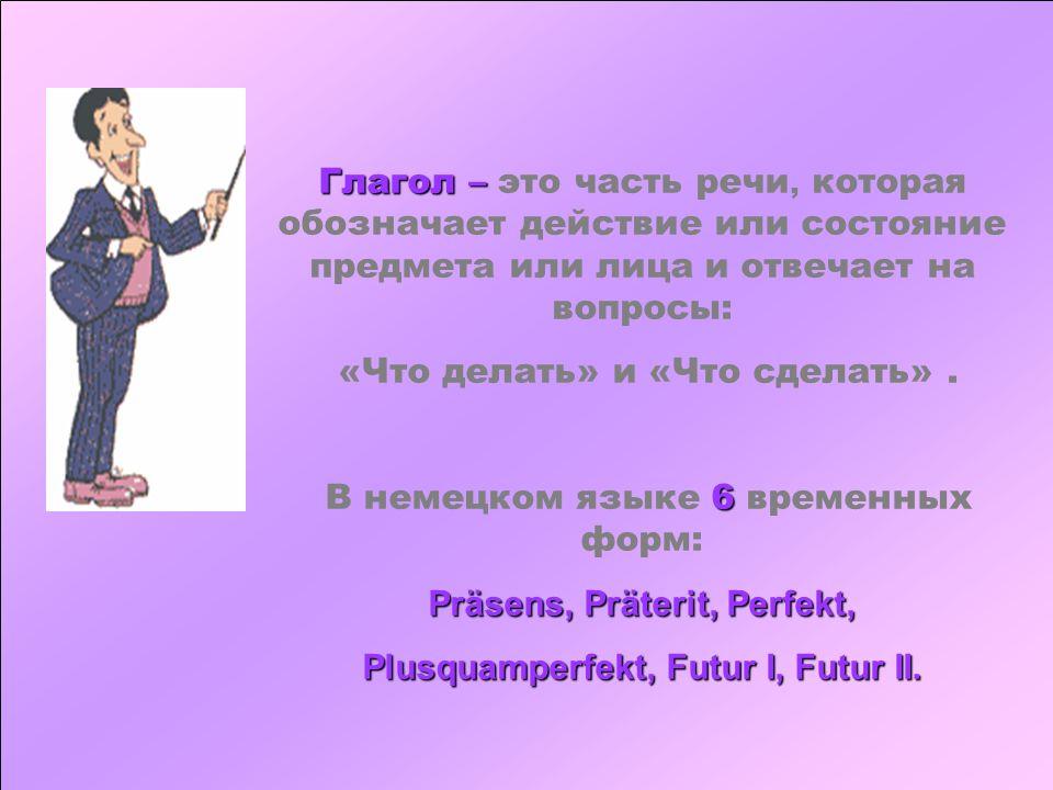 Präsens, Präterit, Perfekt, Plusquamperfekt, Futur I, Futur II.