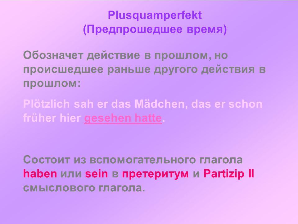 Plusquamperfekt (Предпрошедшее время)