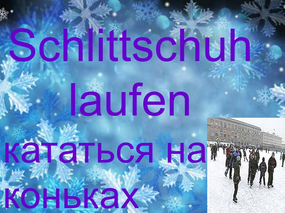 Schlittschuh laufen кататься на коньках