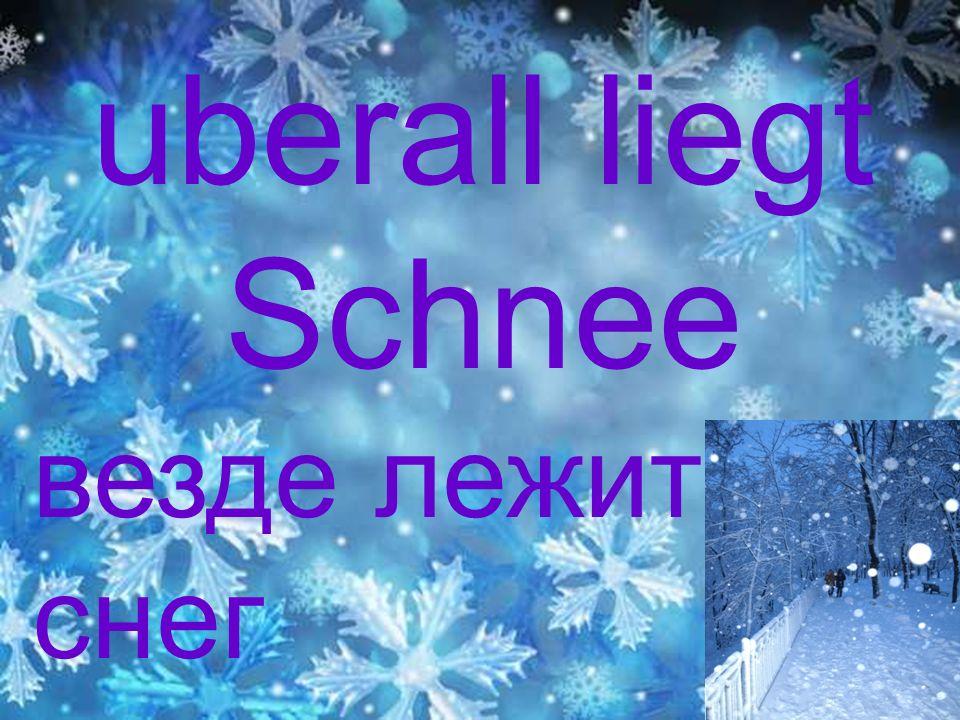 uberall liegt Schnee везде лежит снег