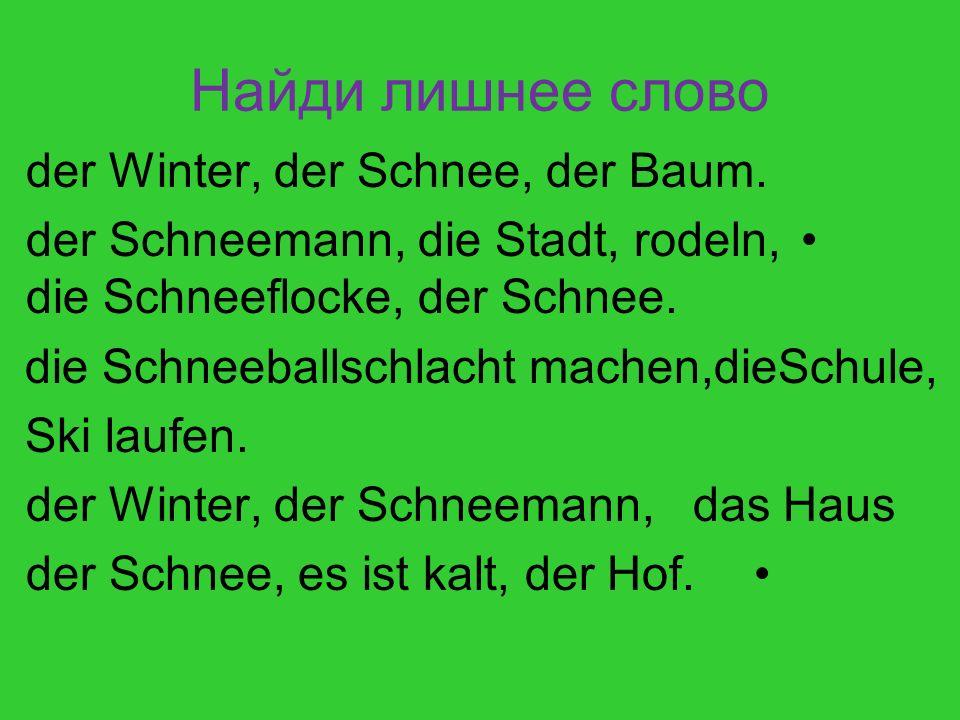 Найди лишнее слово der Winter, der Schnee, der Baum.