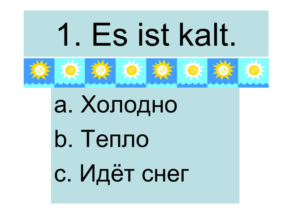 a. Холодно b. Тепло c. Идёт снег