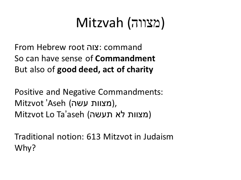 Mitzvah (מצווה) From Hebrew root צוה: command