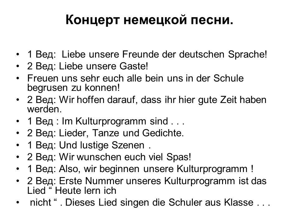 Концерт немецкой песни.