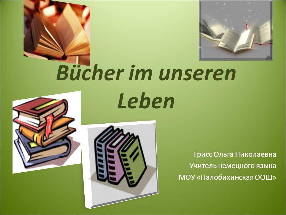 Bücher im unseren Leben