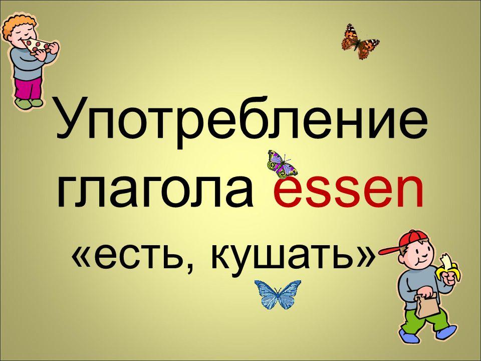 Употребление глагола essen
