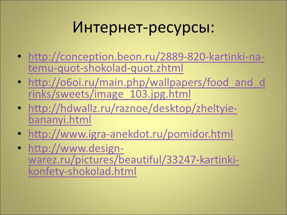 Интернет-ресурсы: http://conception.beon.ru/2889-820-kartinki-na-temu-quot-shokolad-quot.zhtml.