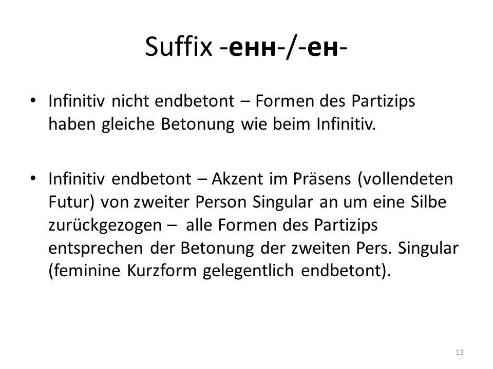 Suffix -енн-/-ен- Infinitiv nicht endbetont – Formen des Partizips haben gleiche Betonung wie beim Infinitiv.