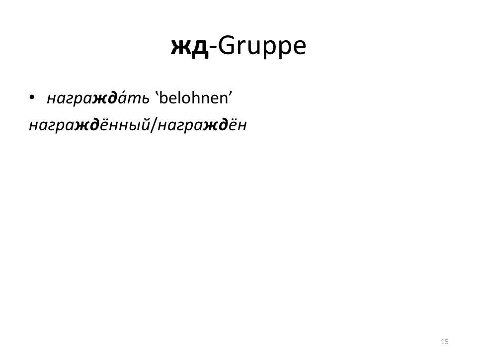 жд-Gruppe награжда́ть 'belohnen' награждённый/награждён