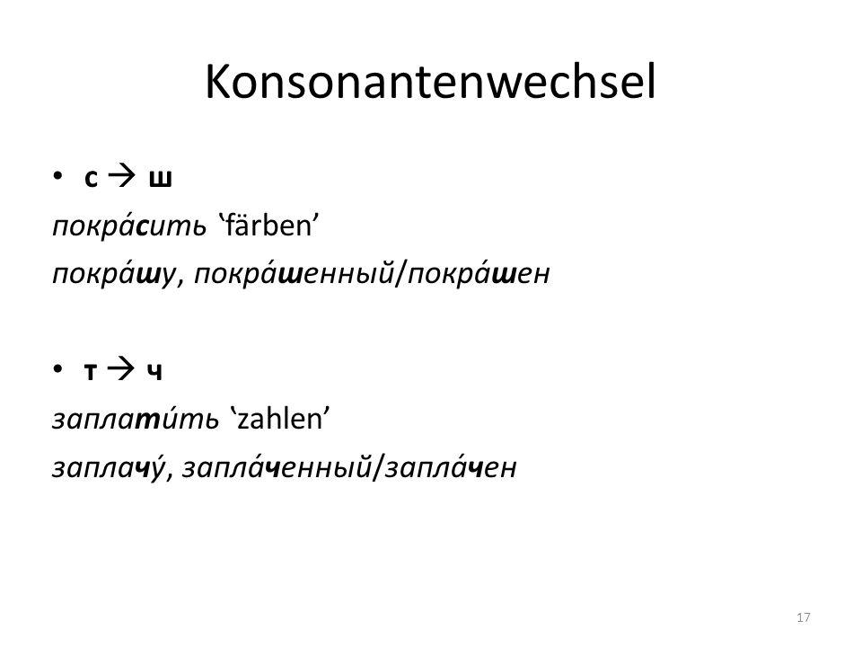 Konsonantenwechsel с  ш покра́сить 'färben'