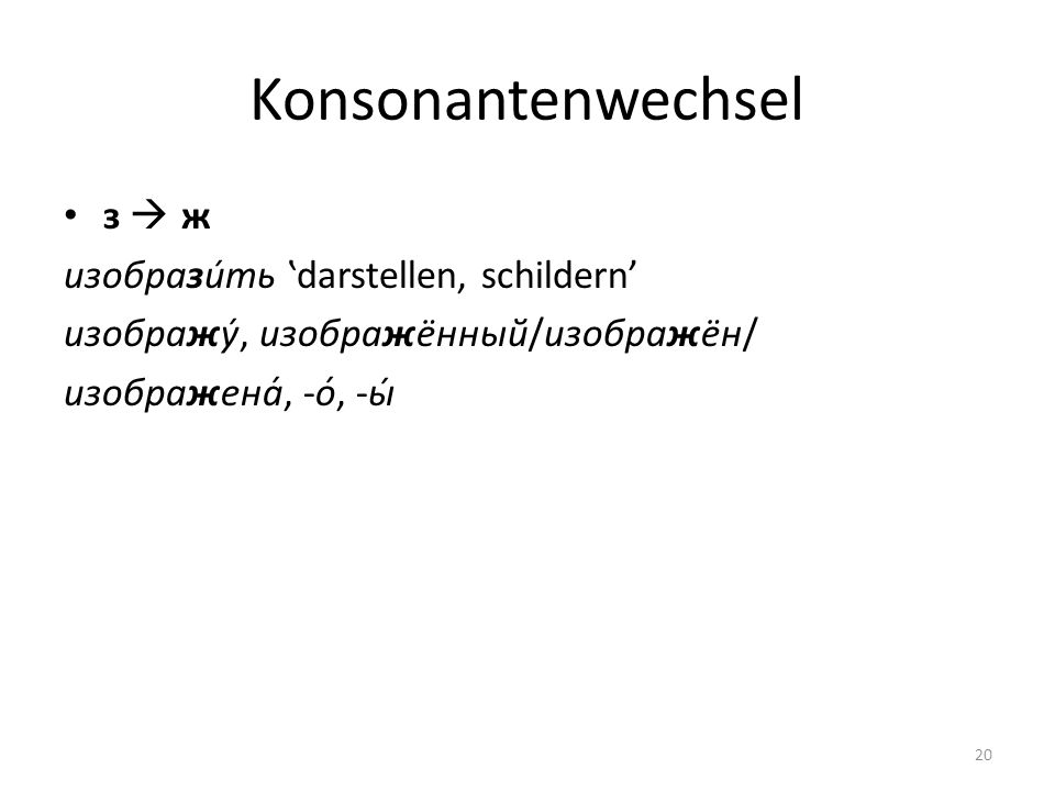 Konsonantenwechsel з  ж изобрази́ть 'darstellen, schildern'
