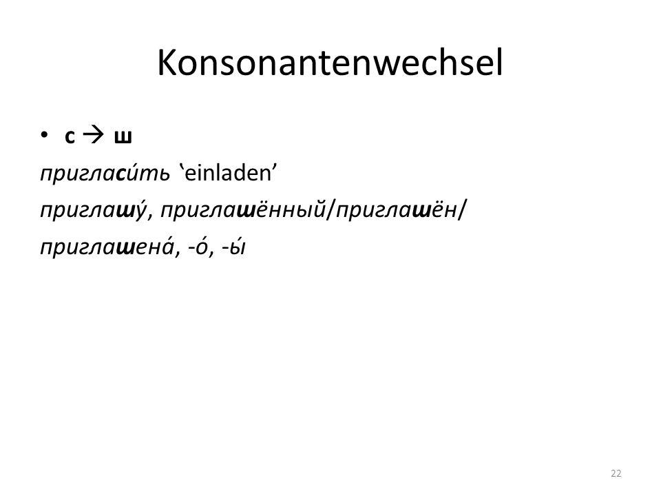 Konsonantenwechsel с  ш пригласи́ть 'einladen'