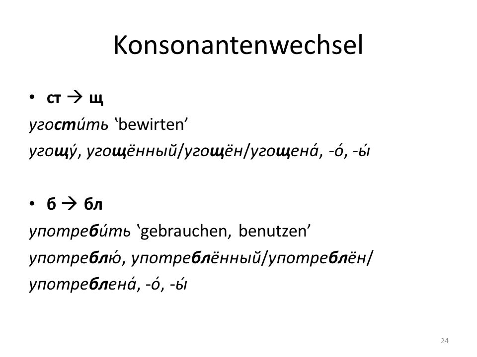 Konsonantenwechsel ст  щ угости́ть 'bewirten'