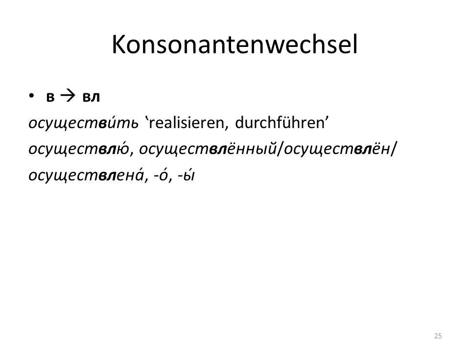 Konsonantenwechsel в  вл осуществи́ть 'realisieren, durchführen'