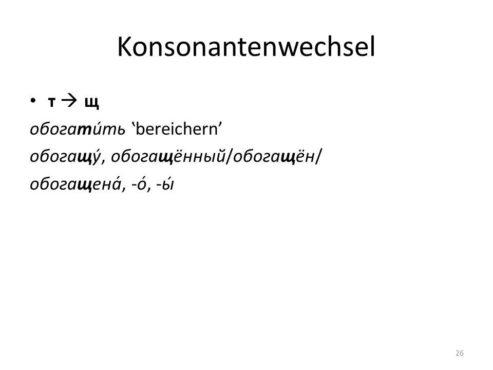 Konsonantenwechsel т  щ обогати́ть 'bereichern'