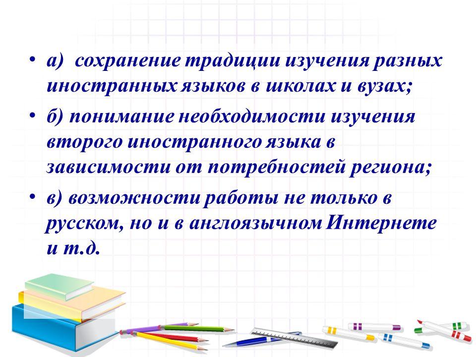 а) сохранение традиции изучения разных иностранных языков в школах и вузах;