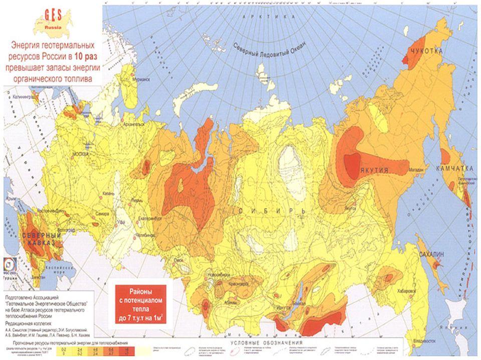 In Russland befinden sich große Reserven an bereits erkundeten geothermischen Energievorkommen.