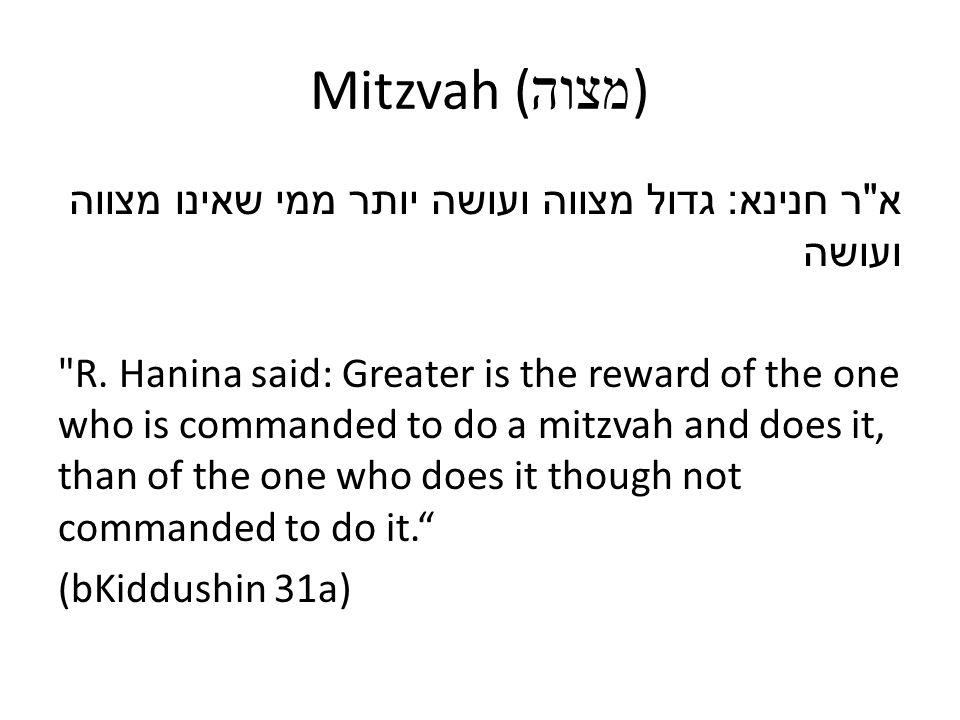 Mitzvah (מצוה)