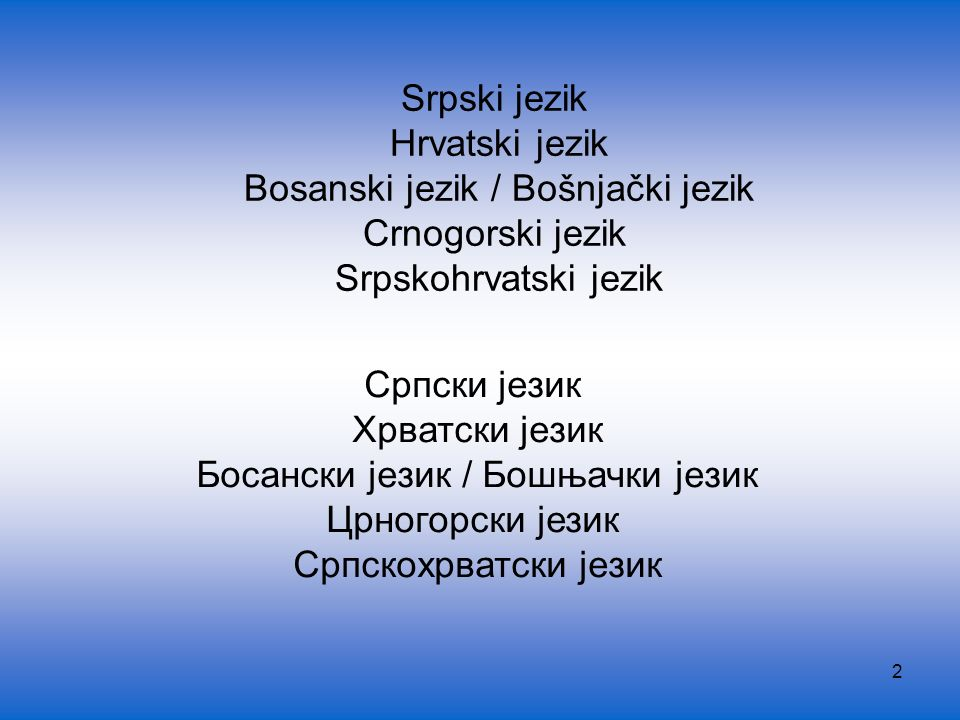 Srpski jezik Hrvatski jezik Bosanski jezik / Bošnjački jezik Crnogorski jezik Srpskohrvatski jezik