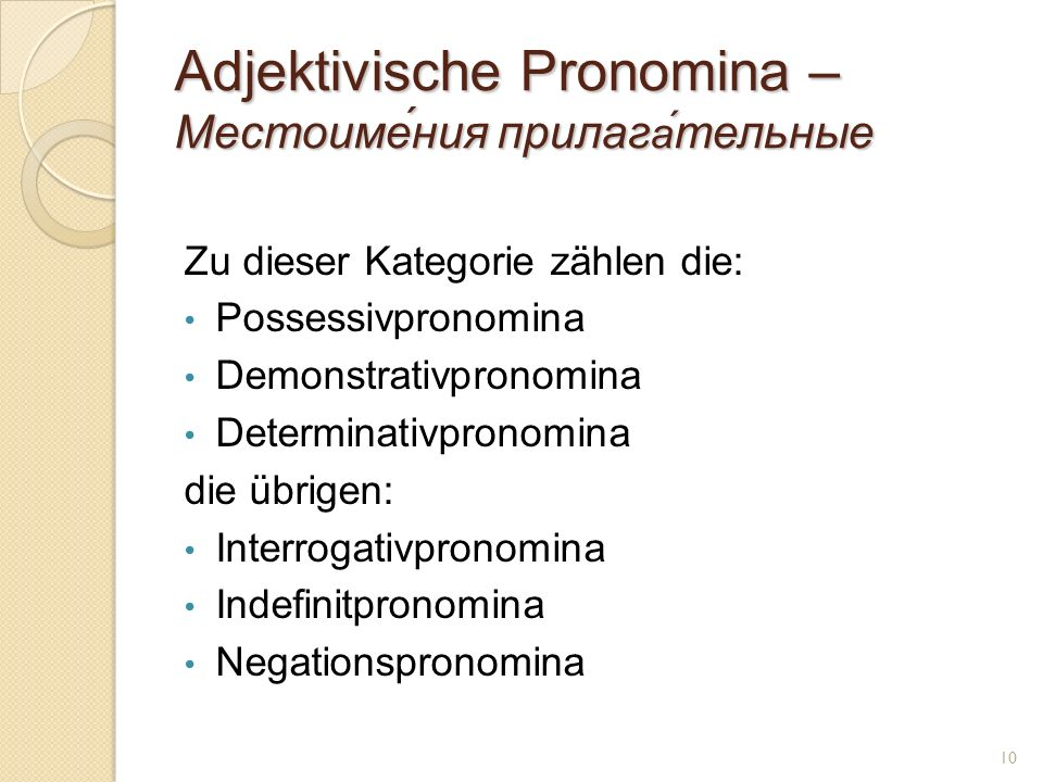 Adjektivische Pronomina – Местоиме́ния прилага́тельные