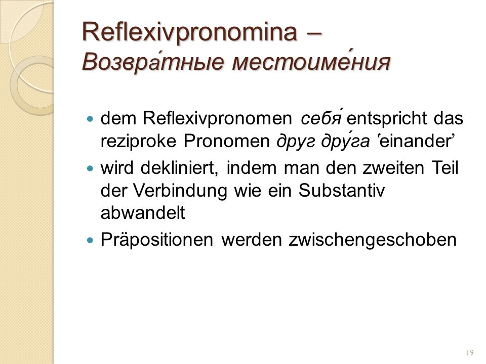 Reflexivpronomina – Возвра́тные местоиме́ния