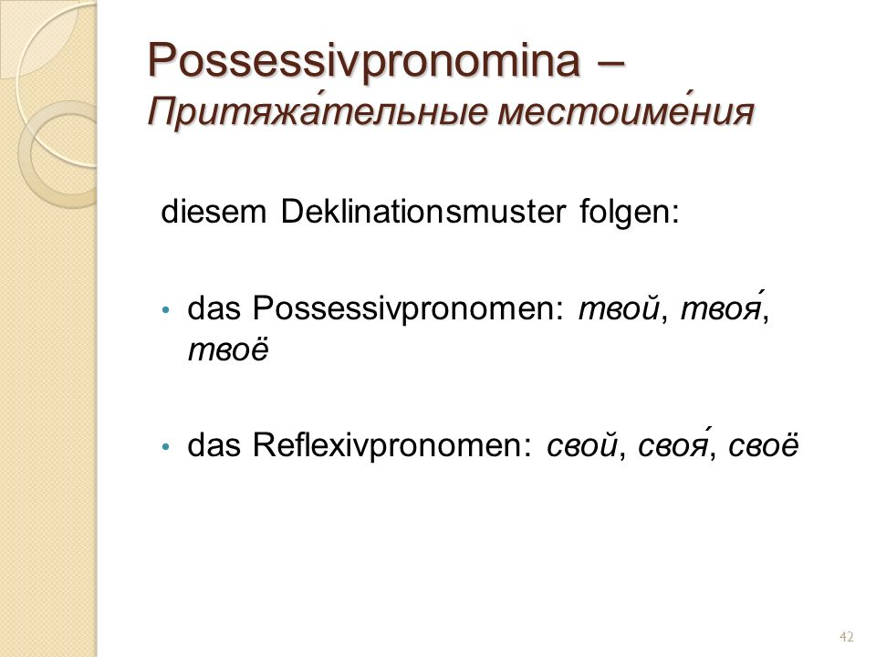 Possessivpronomina – Притяжа́тельные местоиме́ния