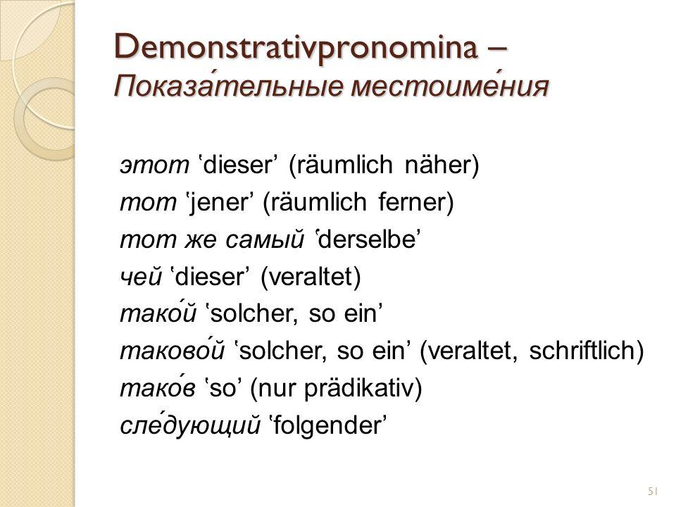 Demonstrativpronomina – Показа́тельные местоиме́ния