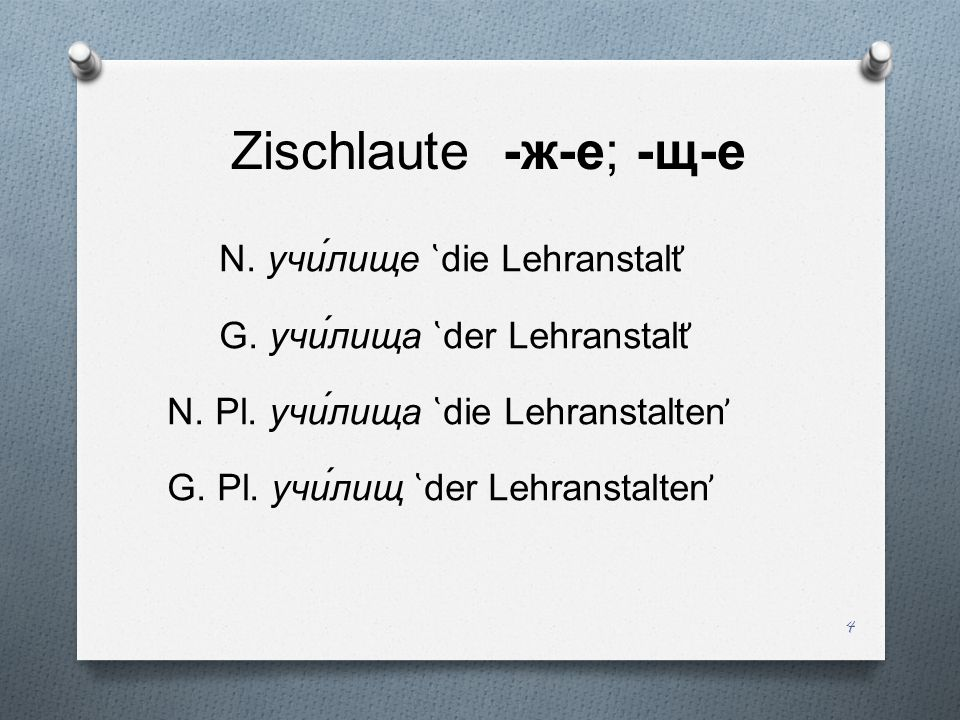 Zischlaute -ж-е; -щ-е