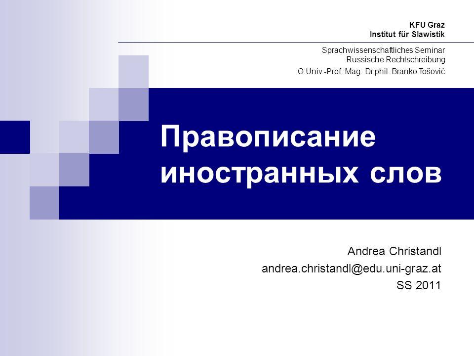 Правописание иностранных слов