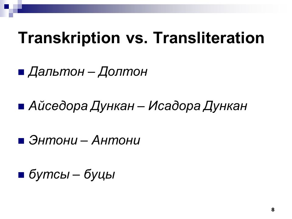 Transkription vs. Transliteration