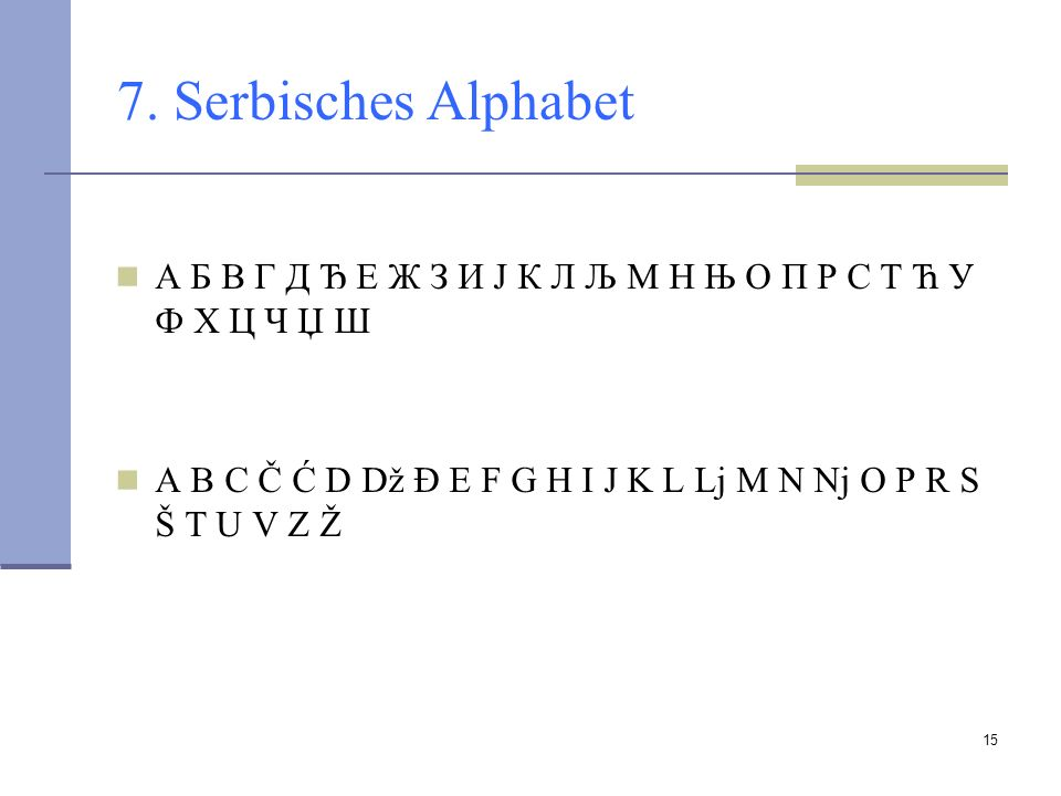 7. Serbisches Alphabet А Б В Г Д Ђ Е Ж З И Ј К Л Љ М Н Њ О П Р С Т Ћ У Ф Х Ц Ч Џ Ш.
