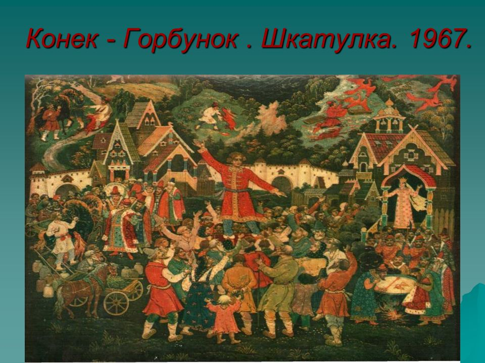 Конек - Горбунок . Шкатулка. 1967.