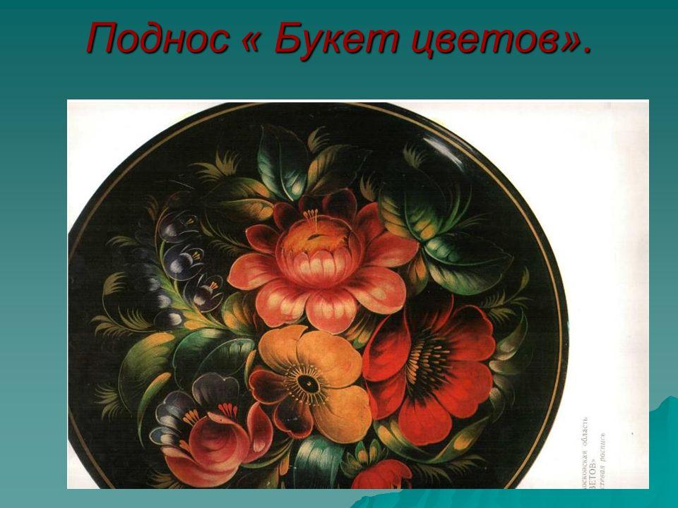 Поднос « Букет цветов».