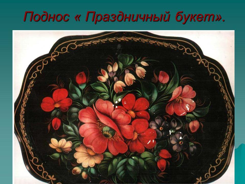 Поднос « Праздничный букет».