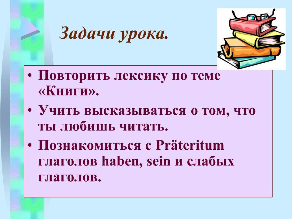 Задачи урока. Повторить лексику по теме «Книги».
