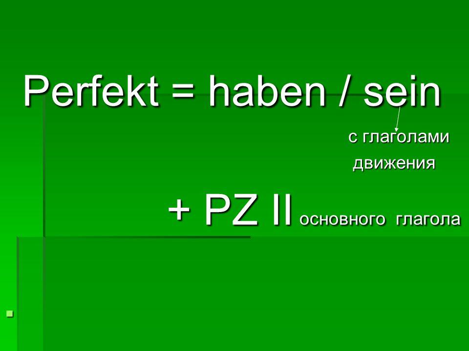Perfekt = haben / sein с глаголами движения + PZ II основного глагола