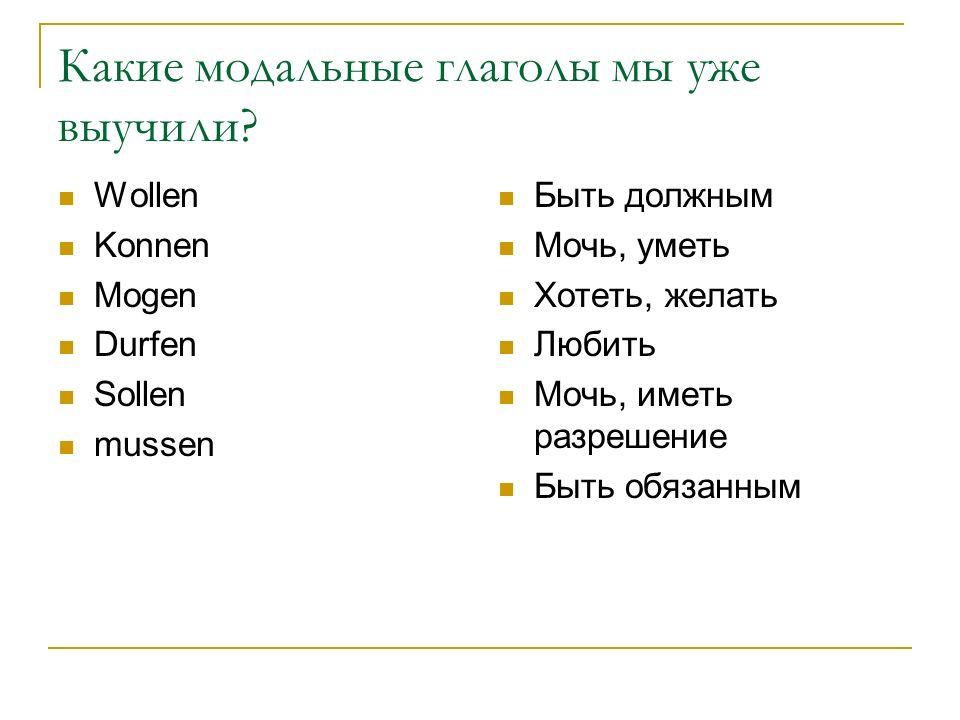 Какие модальные глаголы мы уже выучили