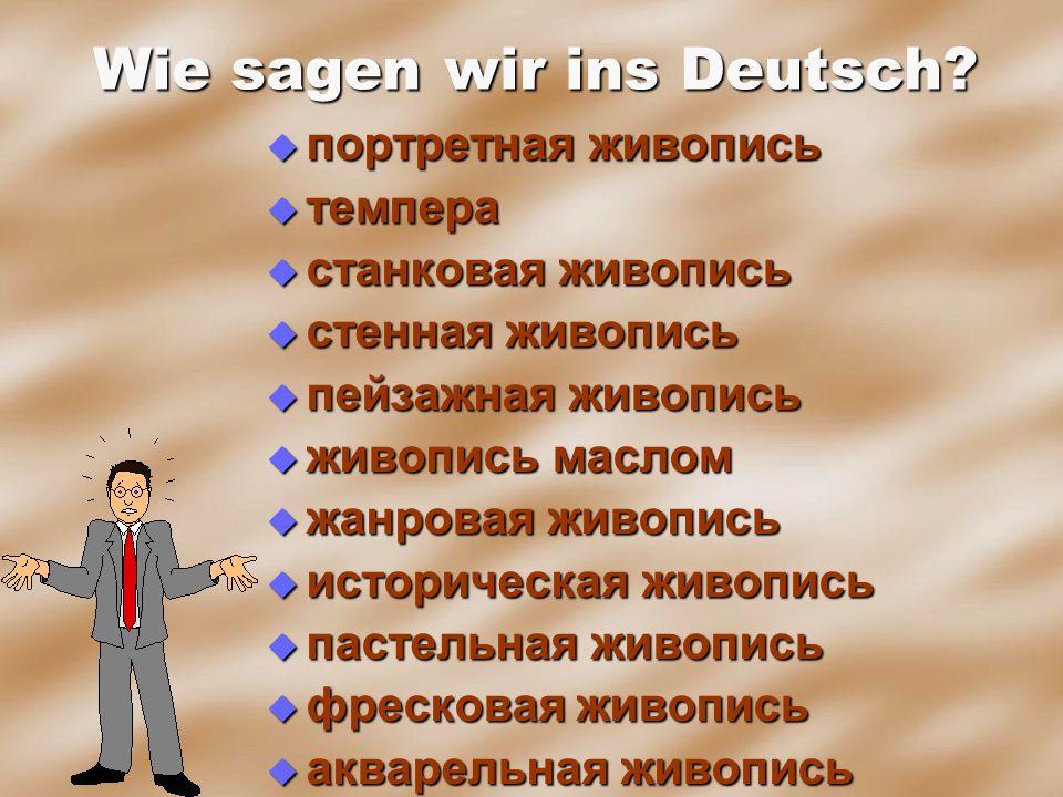 Wie sagen wir ins Deutsch