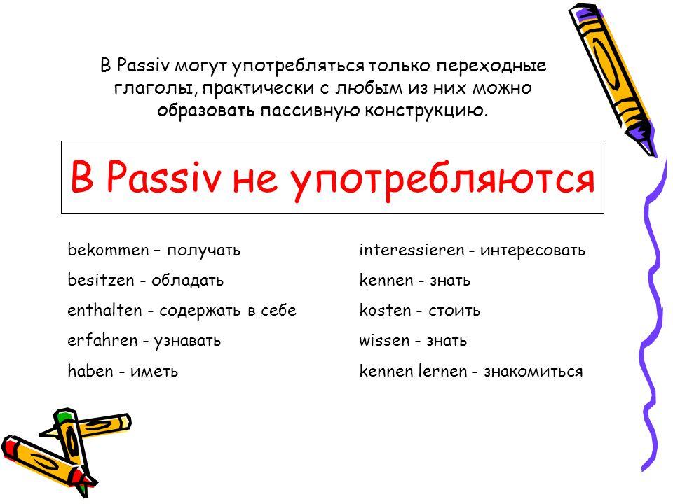 В Passiv не употребляются