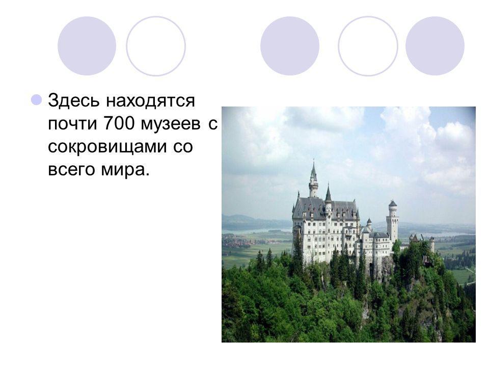 Здесь находятся почти 700 музеев с сокровищами со всего мира.