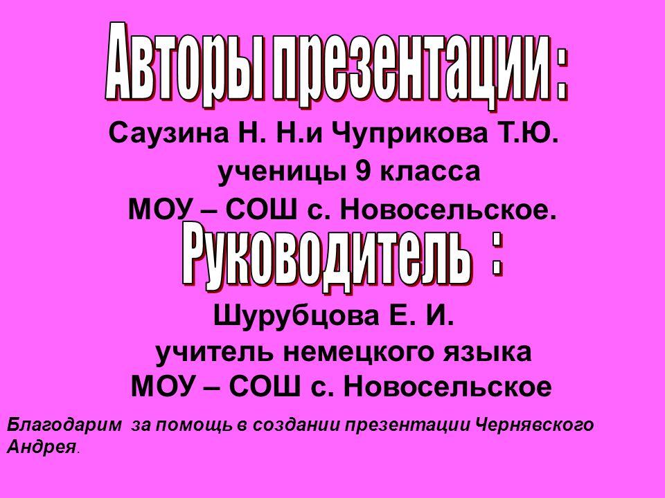 Саузина Н. Н.и Чуприкова Т.Ю.