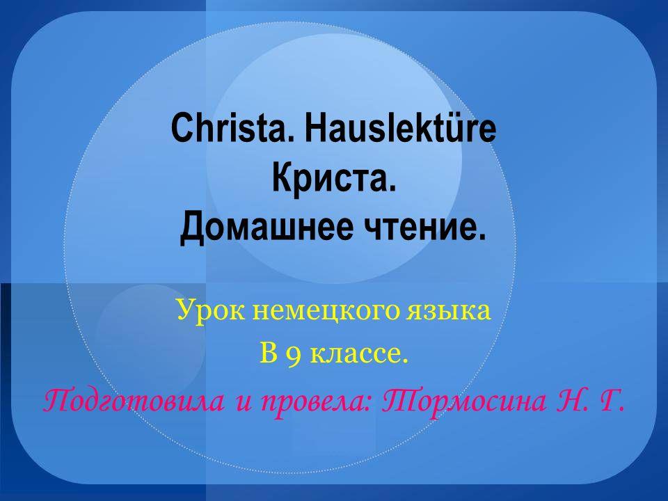Christa. Hauslektüre Криста. Домашнее чтение.